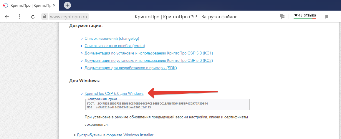 КриптоПро 5 для Windows